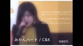 女性が歌うみかんハート キー +1 Twitter / https://twitter.com/saor...