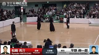 Ryosuke MATSUZAKI Ke- Shinichiro HIRANO - 66th All Japan KENDO Championship - Third round 49