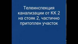 ТЕЛЕИНСПЕКЦИЯ: Ясли сад (Пинск)(, 2016-06-09T20:54:25.000Z)