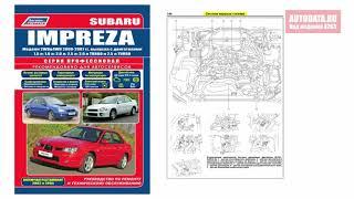 Руководство по ремонту Subaru Impreza 2000-2007 бензин