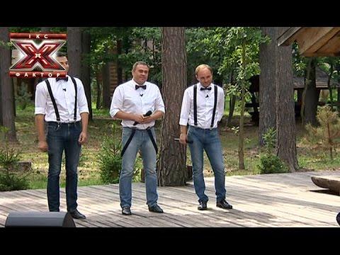 Трио Экстрим - Попурри зарубежных песен - X-Фактор 5 - Дома судей