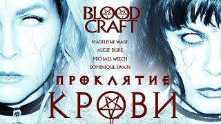 Проклятие крови /Blood Craft/ Ужасы HD