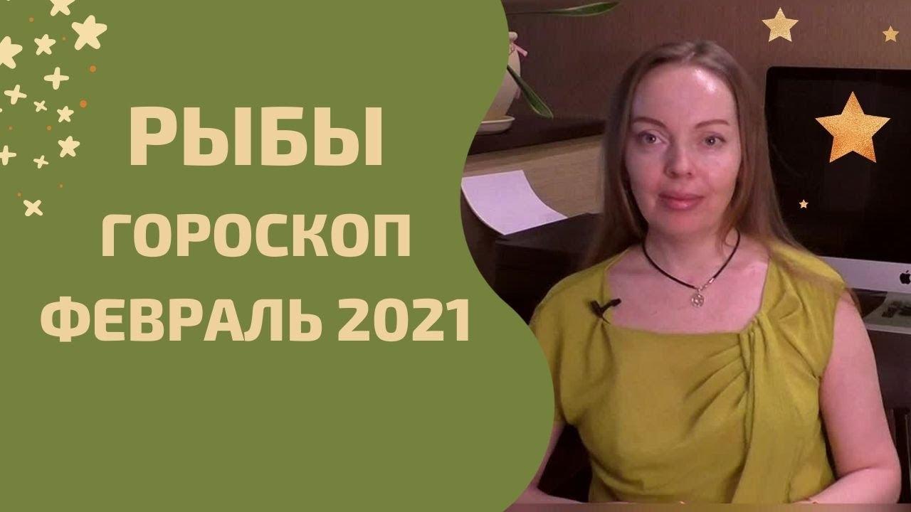 Рыбы – гороскоп на февраль 2021 года. Астрологический прогноз