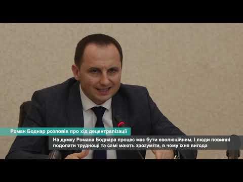Телеканал АНТЕНА: Роман Боднар розповів про хід децентралізації