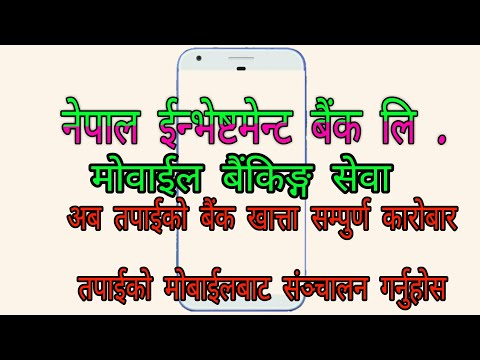 Nepal Investment Bank Ltd Mobile Banking System नेपाल इन्भेष