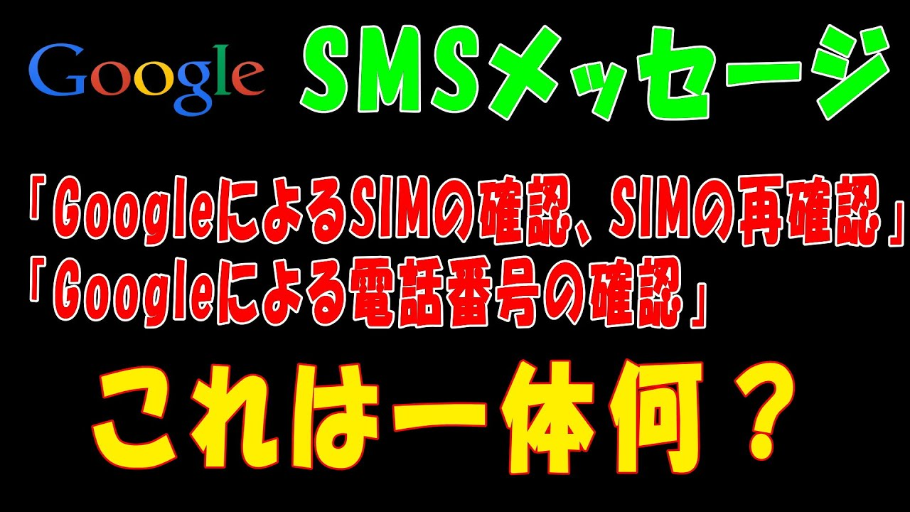 電話 番号 確認 グーグル 070 の による
