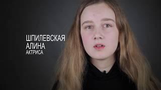 Шпилевская Алина. Актерская визитка.