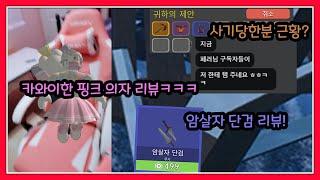 [로블록스] 패러노이드 캐릭터처럼 카와이한 분홍 의자^…