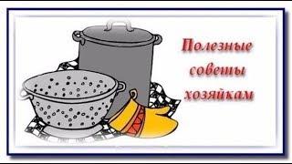 Кулинарные советы, без которых не обойтись на кухне