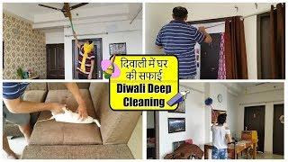 Diwali Deep Cleaning 2018   दिवाली में घर  की सफाई   Easily Clean Sofa and Fans   Indian Mom Studio