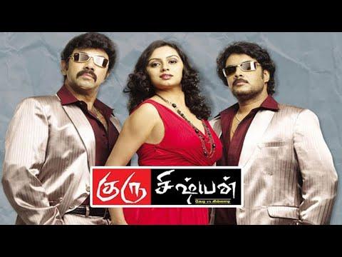 Tamil Mega Hit Movie Sathyaraj & Sundar.c Tamil Full Movie Guru Sissiyan-Tamil Hit Comey Film