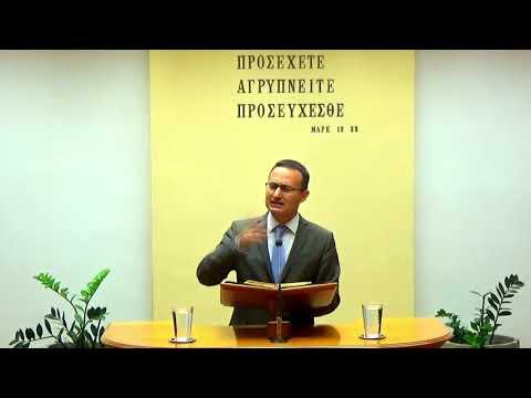 29.06.2019 - Ιωνάς Κεφ. 3:1-10 - Παύλος Παπαδαντωνάκης
