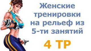 Женские тренировки на рельеф из 5 ти занятий 4 тр