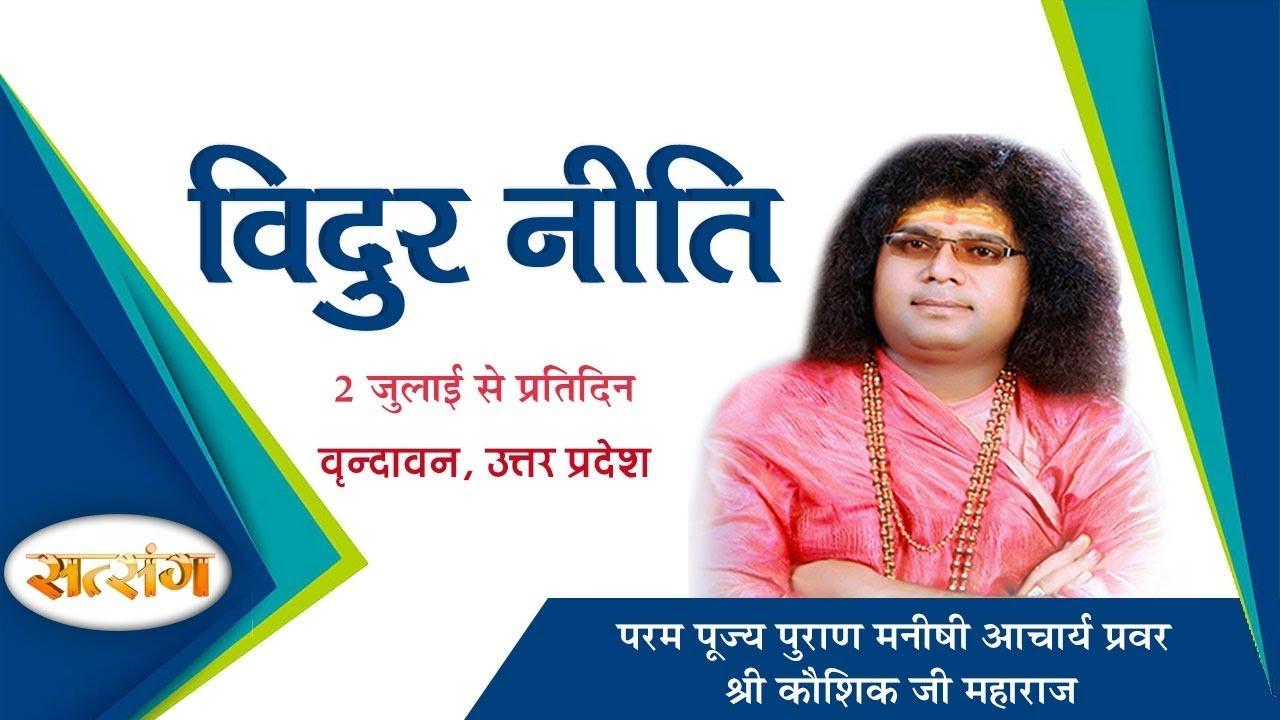 """""""Vidur Niti"""" By PP. Kaushik Ji Maharaj - 6 July    Vrindavan    Day 5"""