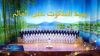 كورال البشارة  -  نشيد الملكوت - ترانيم 2018