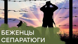Ненавидят Украину, но бегут в Киев: беженцы-сепаратисты - Гражданская оборона