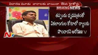 High Court Issues Notice to Civils 3rd Ranker Gopala Krishna    NTV