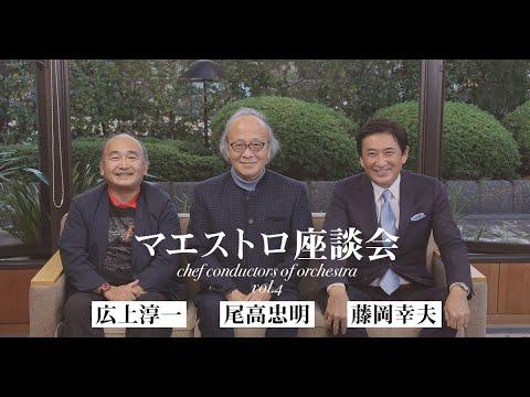 マエストロ座談会!尾高忠明×広上淳一×藤岡幸夫(その4)