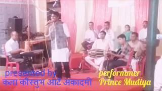 Bigdi meri bana de by Prince Mudiya