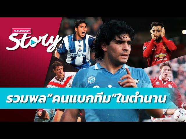 รวมพล 'คนแบกทีม' ในตำนานวงการฟุตบอล | Siamsport Story