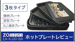 【ZOJIRUSHIホットプレートEA-KJ30-BA】20…