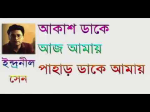 Akash dake aj amayIndranil Sen