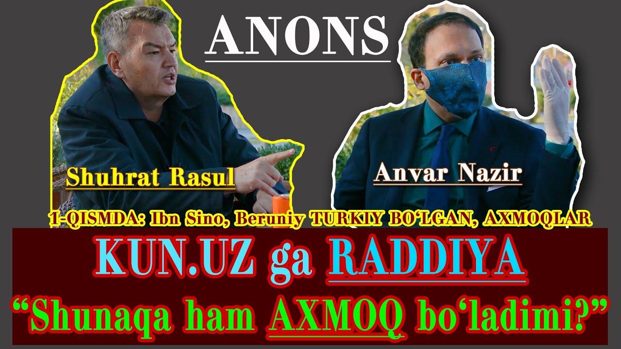 ANONS+1-QISM: Kun.uz ga raddiya. Nega qomusiy olimlarimiz noto'g'ri talqin qilinyapti??? MyTub.uz