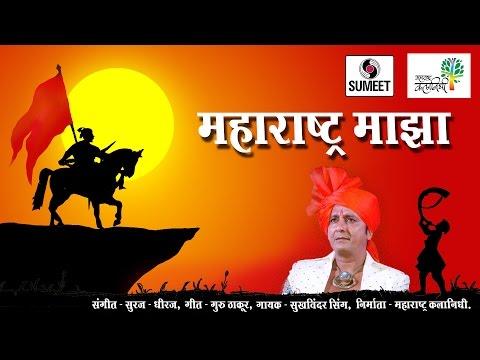 Maharashtra Majha - Sukhvinder Singh - Sumeet Music