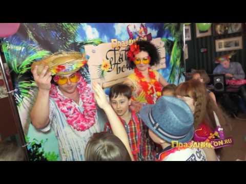 Вопрос: Как устроить детям вечеринку в честь Дня рождения в стиле гавайского Луау?