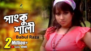 Panku Shali (পাংকু শালী) by Babul Raza  |  Suranjoli
