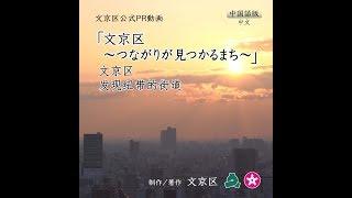 居民参与型官方宣传视频 文京区~发现纽带的街道~