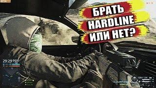 Причины НЕ ПОКУПАТЬ BF Hardline!