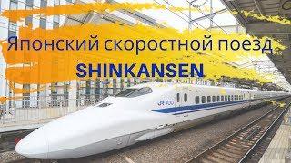 японский скоростной поезд Shinkansen Как и где купить билеты Как пользоваться Обзор поезда