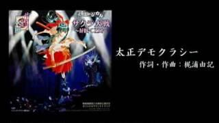 """ Taisho Democracy"" (太正デモクラシー) at Myuujikaru Sakura Taisen ..."