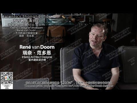 Shanghai based Dutch designer, René van Doorn, shares his works 驻上海室内设计师,瑞奈·范多恩, 分享作品