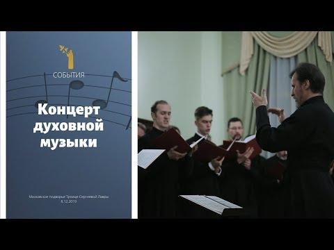 Концерт духовной музыки на Московском подворье Троице-Сергиевой Лавры