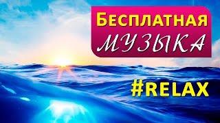 БЕСПЛАТНАЯ МУЗЫКА для видео на YouTube | Слушать и скачать музыку бесплатно #royalty-free #Relax
