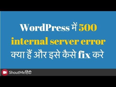 WordPress Me 500 Internal Server Error Kya Hain Aur Ise Kaise Fix Kare