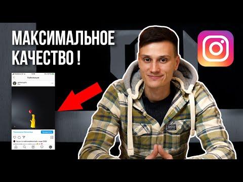 КАК ПРАВИЛЬНО ПУБЛИКОВАТЬ ФОТО В Instagram