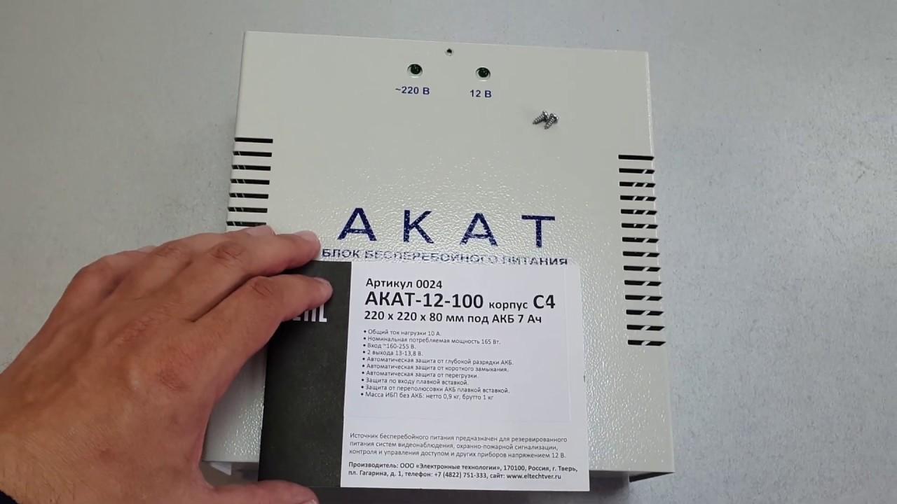 АКАТ-12-100 или ББП-100 Резервное питание с защитой 12В 10А