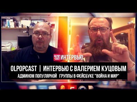 OLPOPCAST   Интервью с Валерием Куцовым - админом группы Deaf Orwellian «Война и Мир»