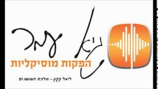 שיר בת מצווה - מלכת השושנים - ליאל קקון