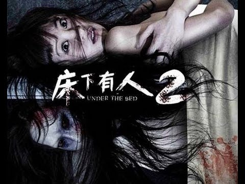 [Chinese Horror] Under The Bed 2 - Thriller Subtitles - 床下有人 2014