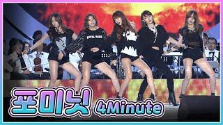 포미닛(4Minute) 아임 낫 쿨로 돌아온 현아(HyunA)가 있었던 걸그룹 포미닛! 과거 레전드 무대 다…