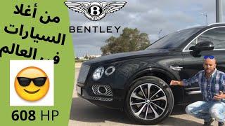 BENTLEY BENTAYGA W12 REVIEWS MOROCCO تجربة سيارة بنتلي بنتيجا أفخم SUV