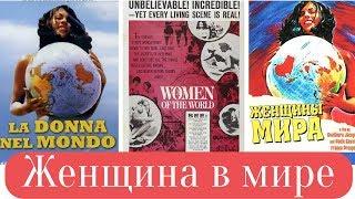 """Документальный фильм """"Женщина в мире"""". Италия, 1963"""