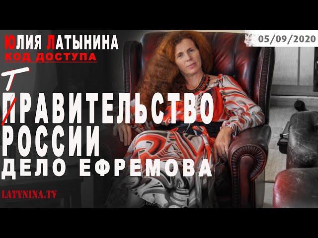 Юлия Латынина / Код Доступа / 05.09.2020 / LatyninaTV /
