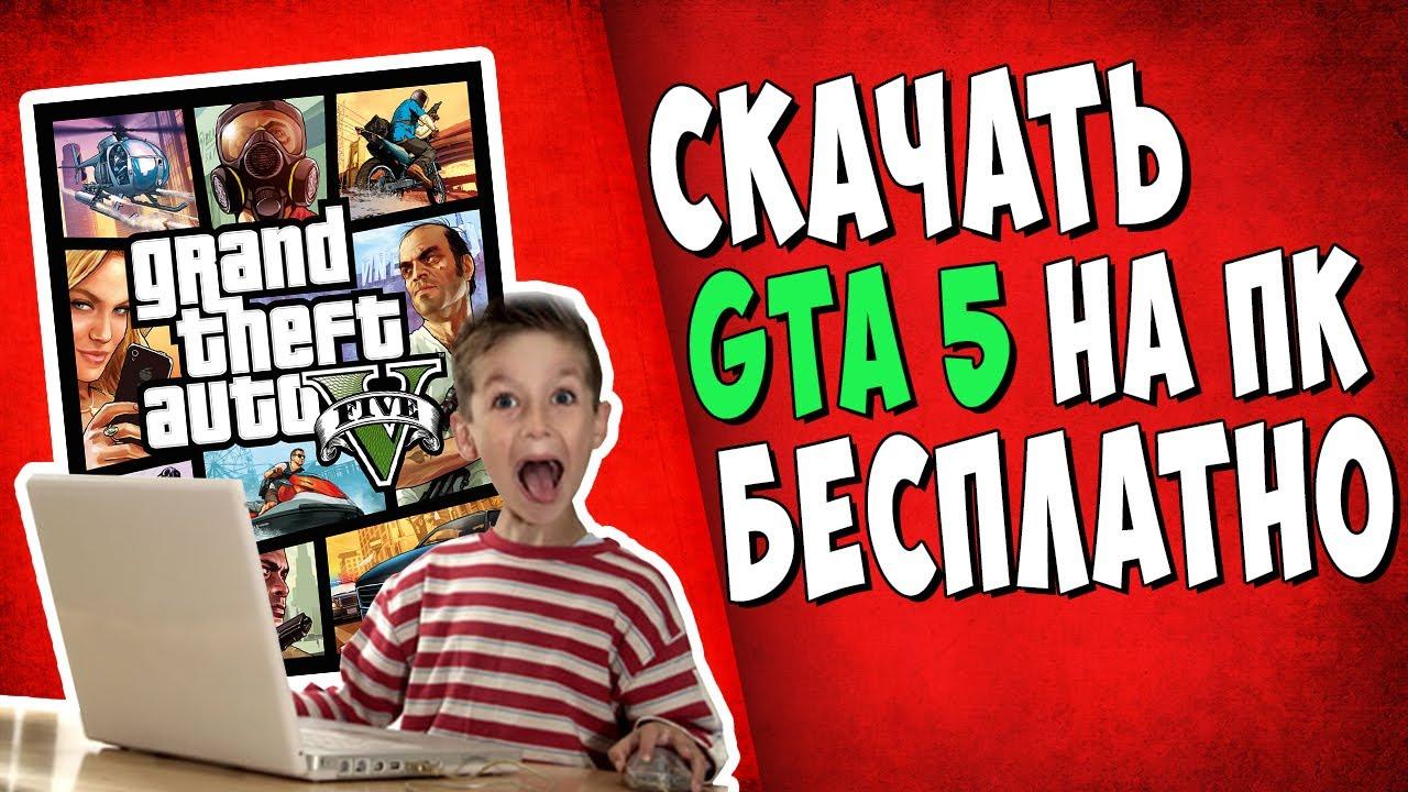 СКАЧАТЬ ГТА 5 НА ПК БЕСПЛАТНО (торрент) - YouTube