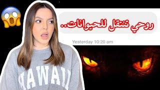 قرأت قصص المشتركين المرعبة اللي مالها أي تفسير!!🤯