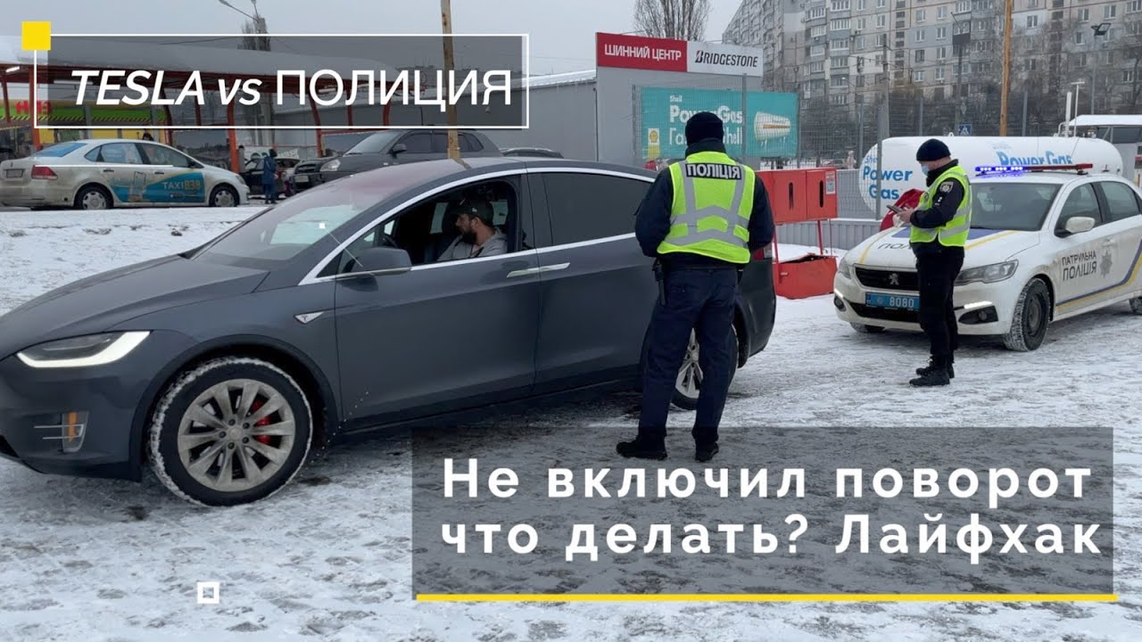 Не всключил поворот Полиция, что делать?